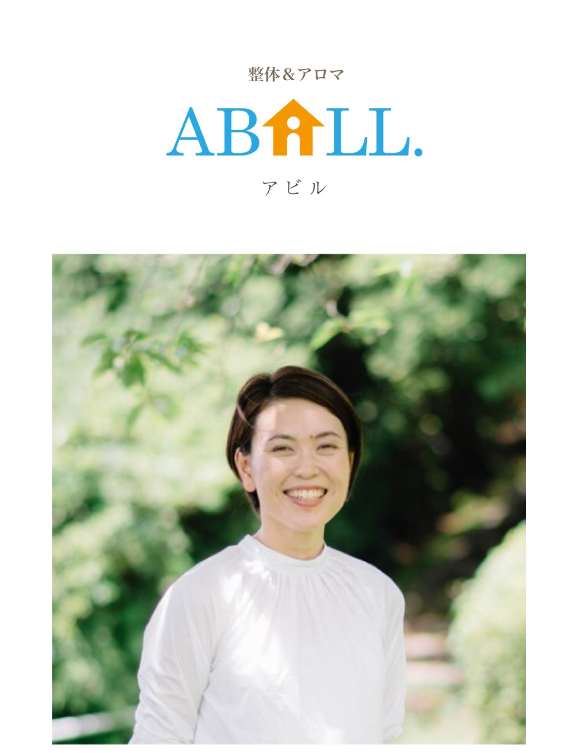 整体&アロマ   ABiLL.〜アビル〜