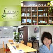 アロマセラピー・fooca 福岡教室